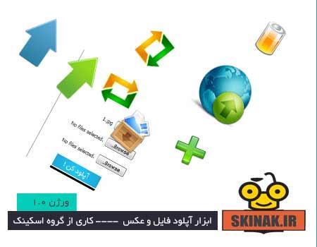 ابزار آپلود فایل برای تمام سیستم ها سری دوم