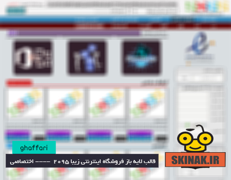 دانلود لایه باز قالب زیبا و گرافیکی فروشگاه اینترنتی