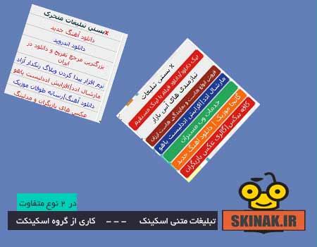کد تبلیغات متنی اسکینک در دو نوع و چند رنگ