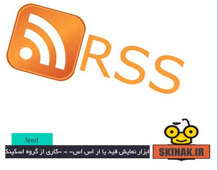 ابزار نمایش  آخرین ارسال های سایت در سایت دیگر برای تمام سیستم ها
