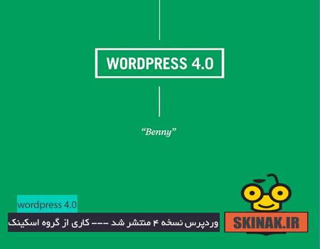 وردپرس فارسی نسخه ۴٫۰ منتشر شد