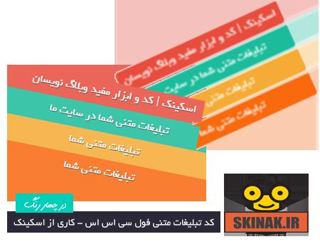 کد تبلیغات متنی در چهار رنگ