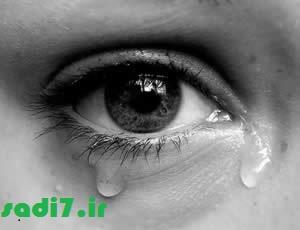 چرا زنها گریه می کنند؟