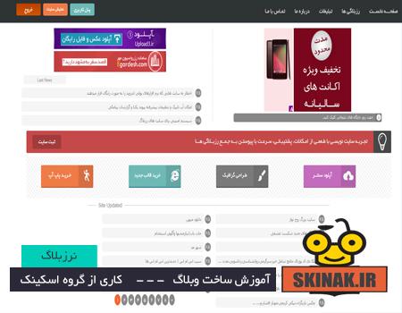 آموزش ساخت وبلاگ در رزبلاگ