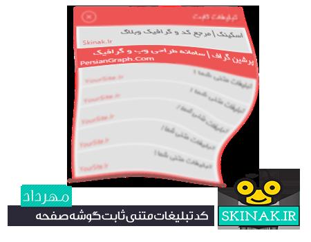 کد تبلیغات متنی ثابت گوشه صفحه