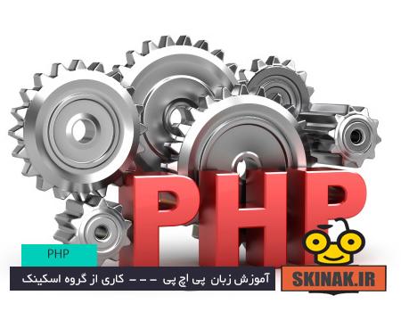 آموزش زبان php سری دوم