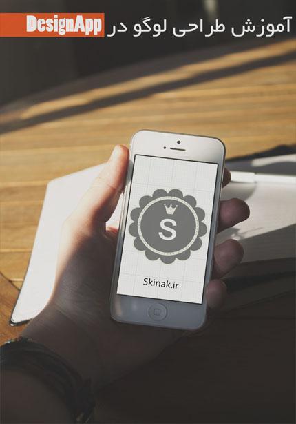 آموزش طراحی لوگو با استفاده از DesignApp