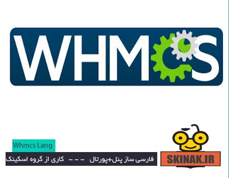 فارسی ساز کامل WHMCS 5.3  بخش کاربری+مدیریت