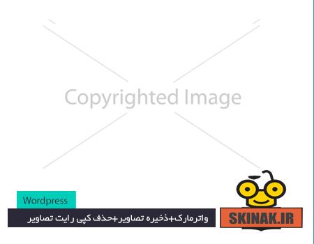 افزونه حذف کپی رایت تصاویر وردپرس+ذخیره خودکار