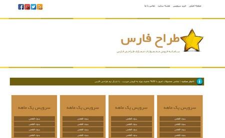 قالب html فروش اکانت های ویژه
