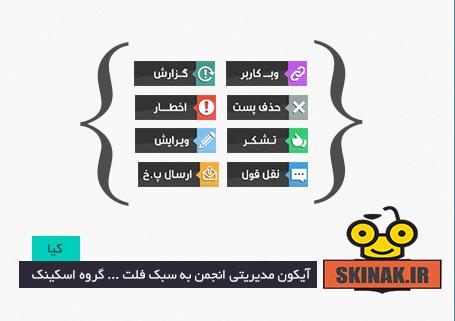 آیکون های مدیریتی وب