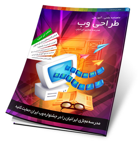 آموزش, آموزش های طراحی, اسکریپت, طراحی وب, ماهنامه, ماهنامه طراحی وب, مجله