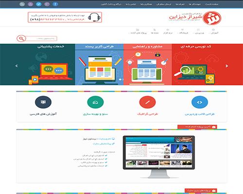 دانلود قالب فعلی شیراز دیزاین برای وردپرس