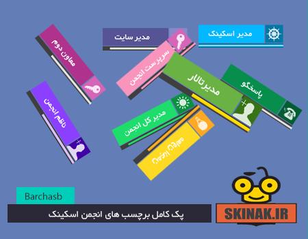 پک کامل برچسب های انجمن اسکینک