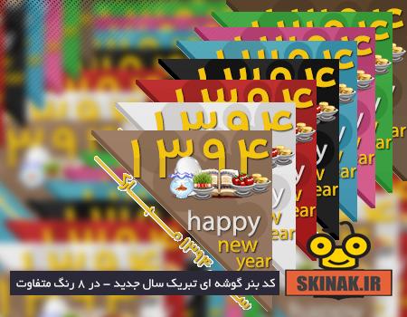 کد بنر های گوشه ای تبریک سال جدید
