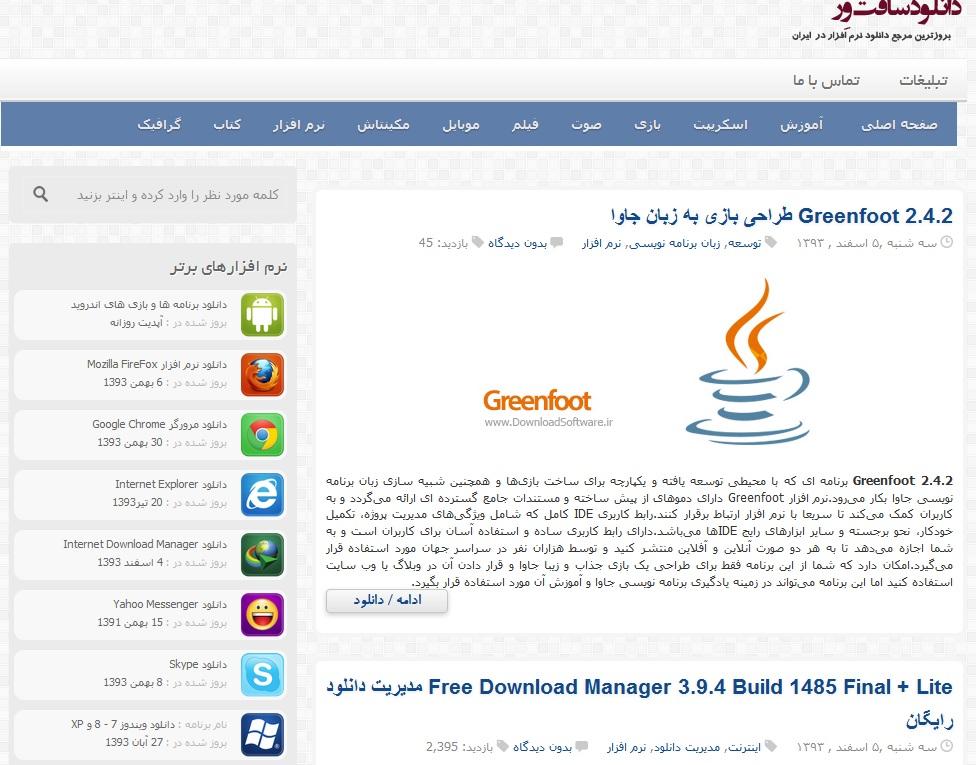 قالب دانلود سافت ور (downloadsoftware.ir) برای رزبلاگ
