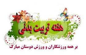 اس ام اس و متن روز و هفته ورزش مهر93