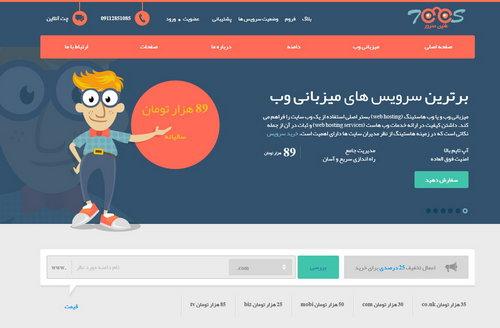 اسکریپت فارسیقالب میربانی هاستینگ Geek Host فارسی به صورت HTML