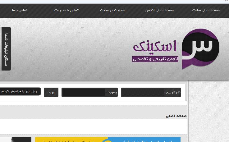 قالب انجمن اسکینک ورژن 3 برای انجمن های رزبلاگ
