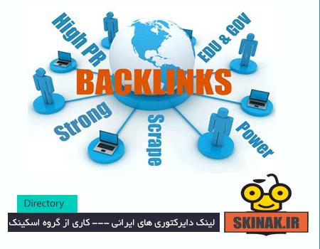 لیست دایرکتوری های ایرانی برای ثبت لینک