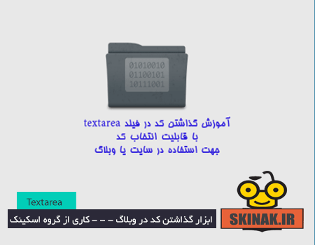 آموزش گذاشتن کد در باکس textarea با قابلیت انتخاب کد