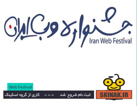 ثبت نام در هفتمین جشنواره وب ایران شروع شد