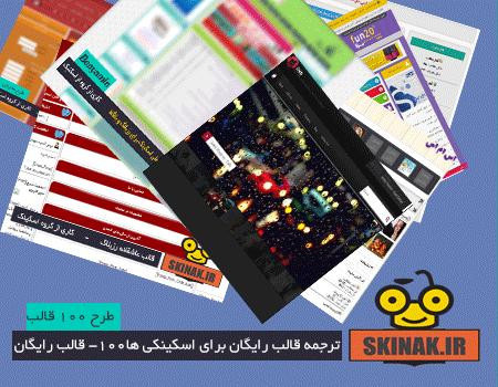طراح ترجمه 100 قالب رایگان برای اسکینکی ها