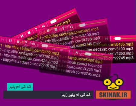 کد کی ام پلیر  زیبا برای وبلاگ