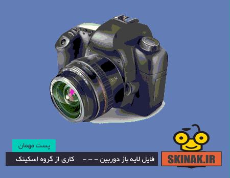 دانلود لایه باز دوربین عکاسی
