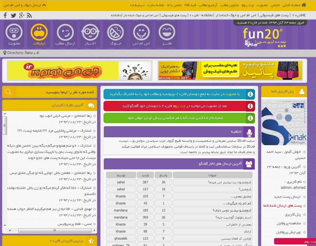 قالب سایت fun20.ir برای رزبلاگ