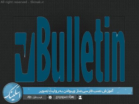آموزش نصب فارسی ساز ویبولتن به روایت تصویر - اختصاصی اسکینک