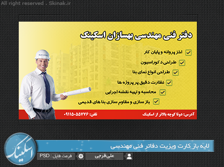 لایه باز کارت ویزیت دفاتر خدمات مهندسی