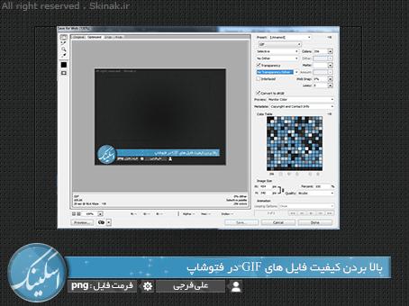بالا بردن کیفیت فایل های GIF در فتوشاپ