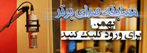 مسابقه ی خوانندگی بهمن ماه