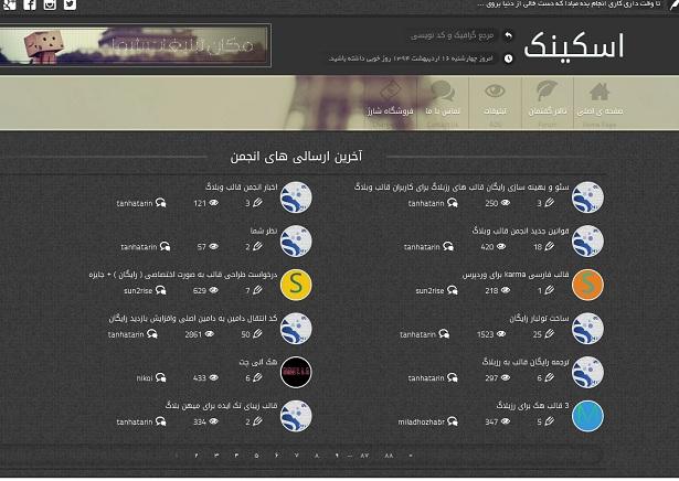 قالب اسکینک ورژن 8 برای رزبلاگ و میهن بلاگ و لوکس بلاگ