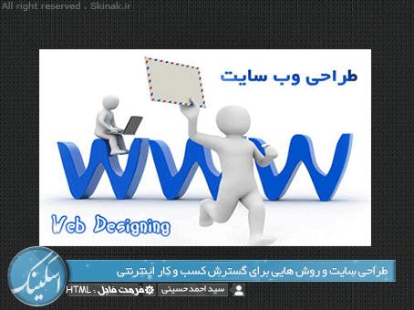 طراحی سایت و روش هایی برای گسترش کسب و کار اینترنتی