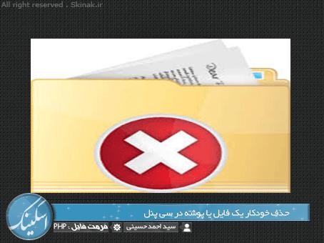 حذف خودکار یک فایل یا پوشه در سی پنل deleteDir