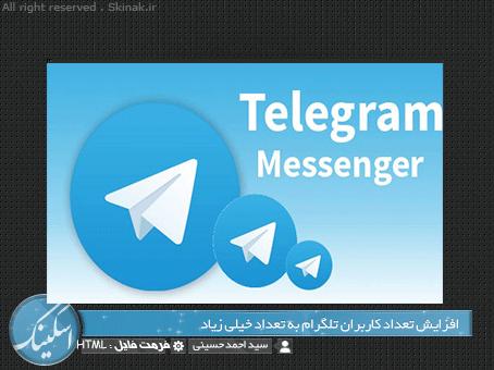 افزایش تعداد کاربران تلگرام به تعداد خیلی زیاد