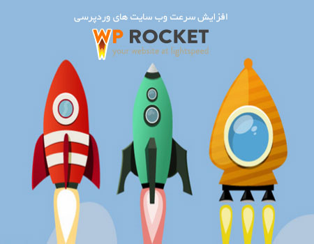 افزایش سرعت وردپرس با افزونه WP Rocket v2.8.11