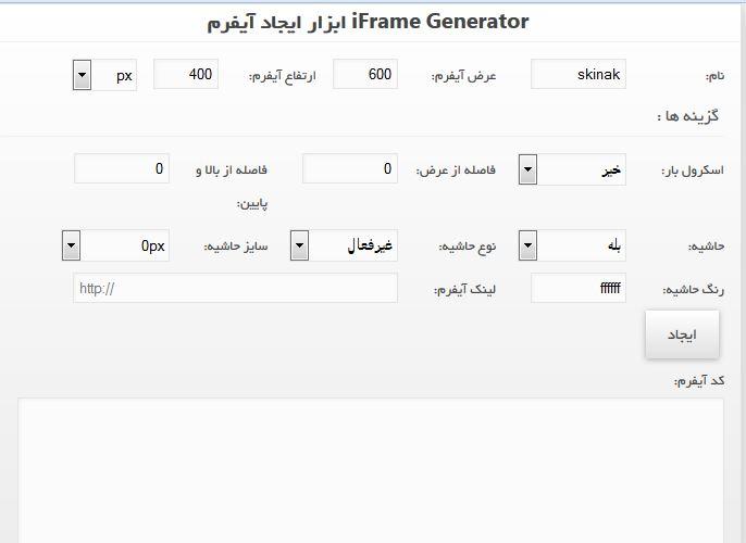 iFrame Generator ابزار ایجاد آیفرم
