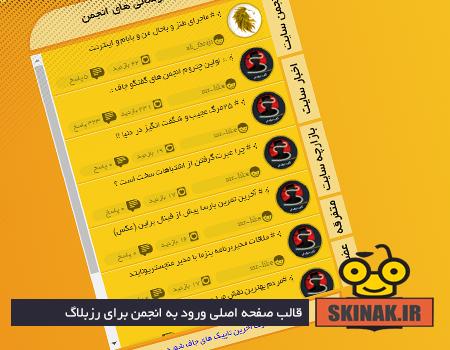 قالب صفحه اصلی ورود به انجمن