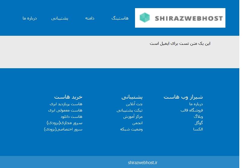 دانلود قالب ایمیل شیراز وب هاست برای Whmcs