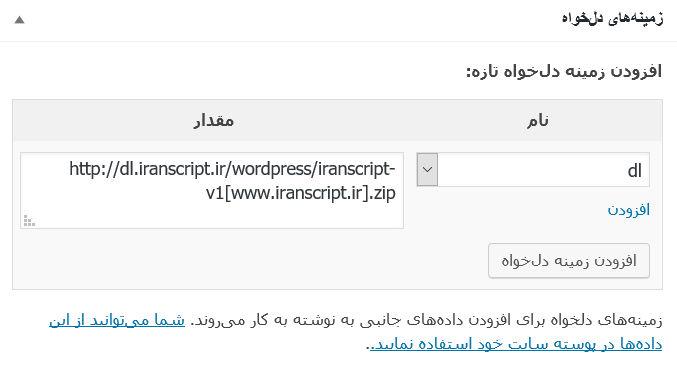 دانلود رایگان قالب ایران اسکریپت برای وردپرس
