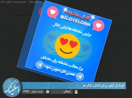دانلود رایگان لایه باز کاور تلگرام
