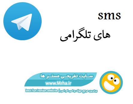 اس ام اس های تلگرامی سری جدید