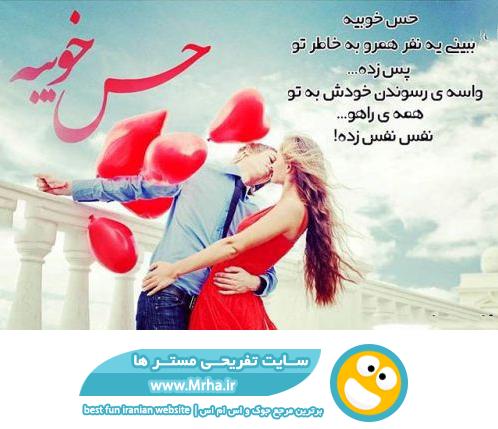 متن های عاشقانه جدید شهریور1395