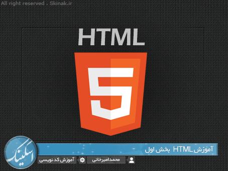 آموزش کامل  HTML | جلسه اول