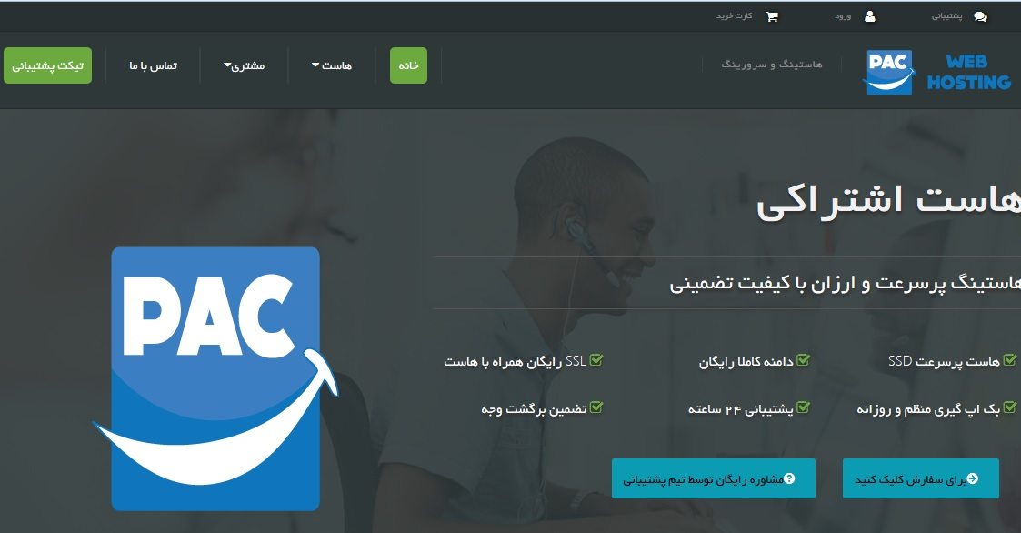 قالب رایگان  html مخصوص سایت های هاستینگ