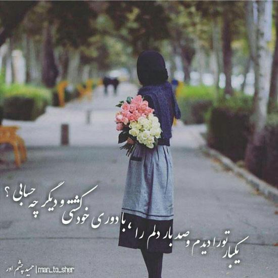 عکس نوشته شعرهای کوتاه