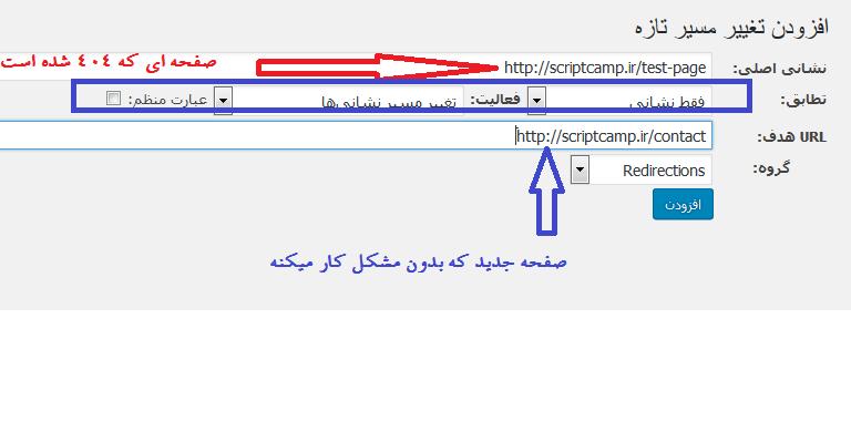 وارد صفحه تنظیمات افزونه شوید و مطابق شکل زیر فرم را پر کنید